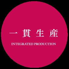 一貫生産 INTEGRATED PRODUCTION