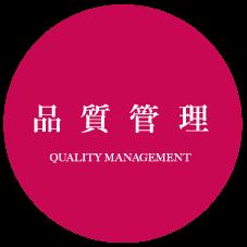 品質管理 QUALITY MANAGEMENT