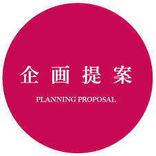 企画提案 PLANNING PROPOSAL